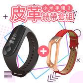 『現貨免運+保固一年』小米手環3 皮革錶帶 套組 送保護貼 支援繁體 智慧型手錶 米家