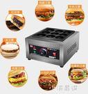 雞蛋肉漢堡機爐商用電家用9孔電熱車輪餅烤紅豆餅機圓形小吃機器CY『小淇嚴選』