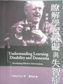 【書寶二手書T8/醫療_PJA】暸解學習障礙與失智症:發展中的有效介入_陳美君