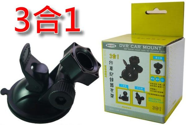 【吉特汽車百貨】BOSITE 博斯特 3合1 行車紀錄器支架 吸盤 最新黑膠吸盤 支援99%機種