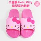 三麗鷗 Hello Kitty造型室內拖鞋 粉/塑膠拖鞋/凱蒂貓/正版授權/LAIBAO蕾寶生活廣場
