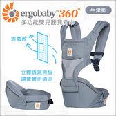 ✿蟲寶寶✿【美國 ErgoBaby】省力不痠痛!背帶+腰凳 2合1多功能 腰凳型嬰兒揹巾 透氣款 - 牛津藍