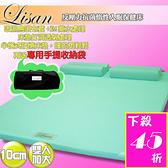 Lisan反壓力記憶床墊10cm雙人加大 免運!台灣製【送床墊帆布收納袋+高科技惰性枕x2】-賣點購物
