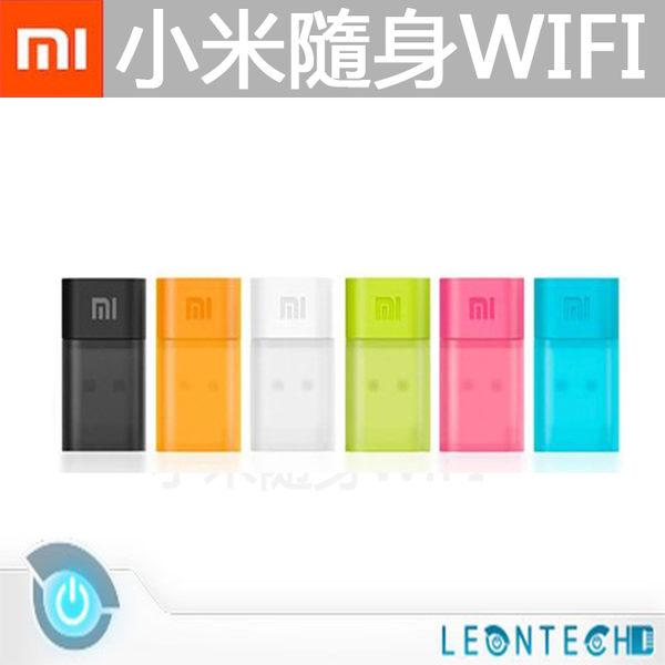 小米隨身 WIFI 分享器 熱點 無線網路 高速 迷你 路由器 WiFi 無線網卡 IP分享器