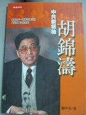 【書寶二手書T5/傳記_LCF】中共新領袖胡錦濤_楊中美