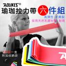 攝彩@Aolikes 瑜珈拉力帶6件組 伸展帶 彈力帶 拉筋帶 體適能運動休閒 彈力繩 瑜伽拉力帶
