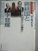 【書寶二手書T2/歷史_JCL】蔣經國李登輝_若林正丈