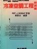 二手書R2YB 76年9月再版《冷凍空調工程 原理、演習、應用 上冊 SI版》D