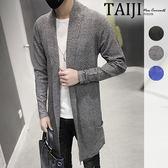 針織外套‧簡約開襟長版針織外套‧三色‧【NTJB16497】-TAIJI-