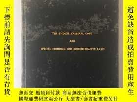 二手書博民逛書店【罕見、包 、1-3天收到】The Chinese Criminal Code and Special Crimi