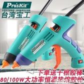 臺灣寶工GK-390H 389H進口專業型熱熔膠搶80W100W膠槍送11MM膠棒 漾美眉韓衣
