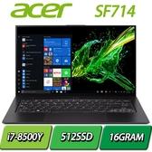 【送TARUGS筆電包】SF714-52T-748F黑I7-8500Y/16G/512SSD/14 FHD鏡面觸控/890g