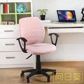 椅套 辦公轉椅套罩網吧電腦椅子套分體加厚彈力老板升降座椅扶手套通用
