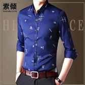 男士潮長袖襯衫修身青年薄款時尚寸衫休閒印花流行襯衣  薔薇時尚