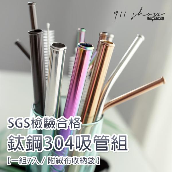 Scarlet.SGS檢驗304不鏽鋼多色吸管七件組斜口/粗吸管環保附刷子絨布套(可另購刻字)【bb076】911 SHOP
