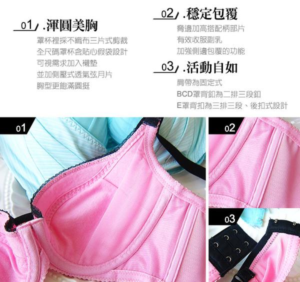 easybody-條紋U型bra 大罩杯B-E罩內衣(芭比粉)