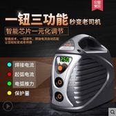 電焊機  松勒ZX7-250 220v 380v兩用全自動雙電壓家用小型全銅直流電焊機  非凡小鋪 igo