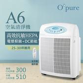 【Opure 臻淨】A6 高效抗敏HEPA電漿抑菌 DC節能空氣清淨機  超大25-30坪數專用機型