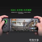 遊戲搖桿 Xiaomi/小米黑鯊游戲手柄二代原裝搖桿王者吃雞黑鯊2Pro紅米K20 雙11