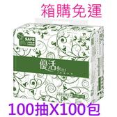 【免運】優活抽取式衛生紙100抽x10包x10串/箱購