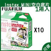 空白底片  拍立得單盒底片 Fujifilm mini富士空白底片10小盒 共100張 非拆盒