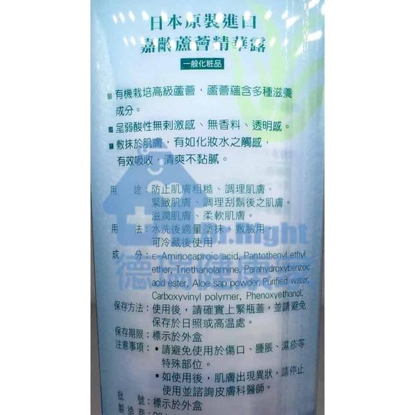 嘉齡蘆薈精華露 128g/條◆德瑞健康家◆