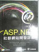 【書寶二手書T1/網路_YFF】ASP.NET社群網站開發詳解(附光碟)_孫更新,賓晟,孫海倫_無光碟