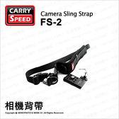 Carry Speed 速必達 FS-2 單肩背帶 相機背帶 減壓背帶 快拆板 快板 公司貨 ★可刷卡★薪創