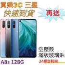 三星 Galaxy A8s 手機 128G,送 空壓殼+滿版玻璃保護貼,分期0利率 samsung