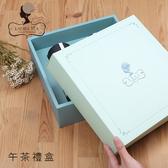 午茶夫人 午茶禮盒(茶+餅乾) 中秋/過年/母親節/送禮/茶包/餅乾禮盒