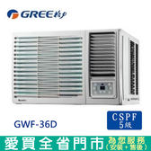 GREE格力5-6坪GWF-36D豪華右吹變頻窗型冷氣_含配送到府+標準安裝【愛買】