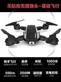 四軸無人機航拍器高清專業迷你遙控飛機兒童玩具小學生小型4K航模 【七七小鋪】
