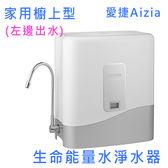 愛捷 Aizia 生命 能量水 淨水器 家用 櫥上型 (左邊出水) 免插電 環保 生飲