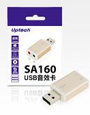 【中將3C】UPMOST 登昌恆 SA160 USB音效卡   .SA-160