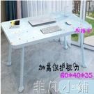 電腦桌加高床上電腦懶人桌床上用學生寫作業宿舍寢室折疊兒童學習小桌子LX 非凡小鋪