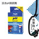 API魚博士【淡水pH測試劑】精準 水質檢測 操作簡單 魚缸酸鹼 測量水質 魚事職人