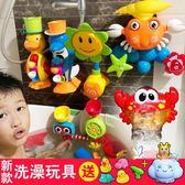 洗澡玩具 抖音螃蟹吐泡泡機嬰兒童寶寶洗澡玩具套裝浴室戲水電動花灑男女孩