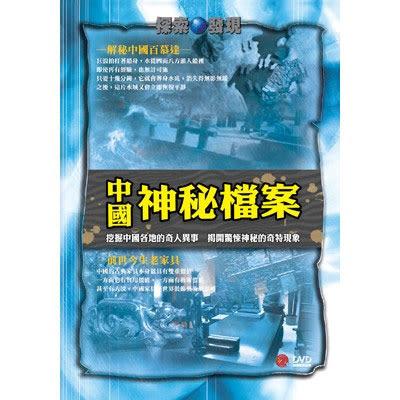 中國神秘檔案:解密中國百慕達/前世今生老家DVD (全2集)