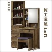 【水晶晶家具/傢俱首選】JF0523-5雀巢3×5.7尺輕工業風厚切木紋組合化粧台全組(含椅)~~三色可選