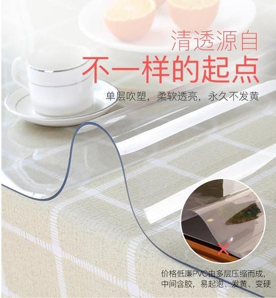 PVC桌布家用水晶板軟塑料玻璃餐