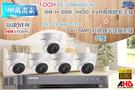 高雄監視器 海康 DS-7208HQHI-K1 1080P XVR H.265 專用主機 + TVI HD DS-2CE56H1T-IT1 5MP EXIR 紅外線半球攝影機 *5