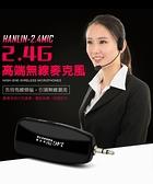 【風雅小舖】HANLIN-2.4MIC 2.4G頭戴式麥克風 隨插即用免配對低雜訊 無線麥克風 非FM