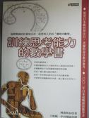 【書寶二手書T1/科學_HRI】訓練思考能力的數學書_岡部恆治