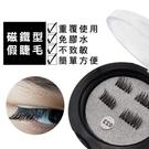 磁性假睫毛免膠水重複用立體假眼睫毛輕盈防...