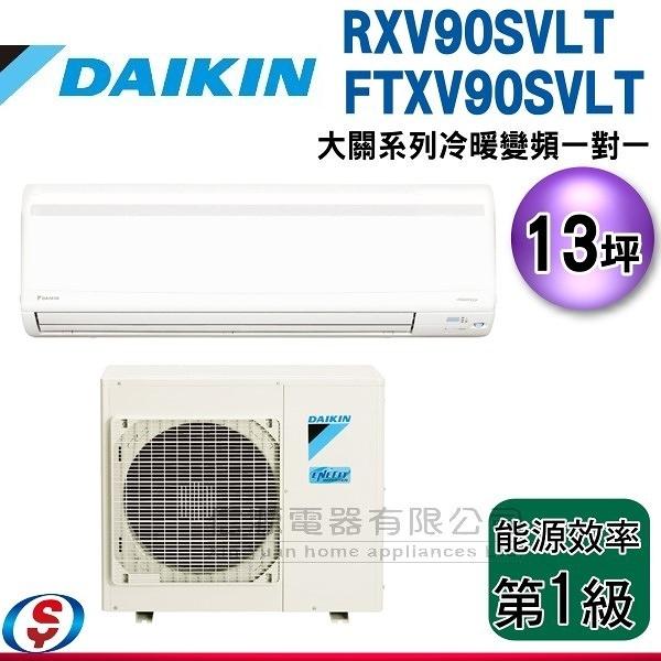 【信源】13坪 DAIKIN大金R32冷暖變頻一對一冷氣-大關系列 RXV90SVLT/FTXV90SVLT 含標準安裝