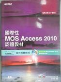 【書寶二手書T4/電腦_XCT】國際性MOS Access 2010認證教材_王仲麒