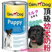 【培菓平價寵物網】德國竣寶》Gimdog頂級幼犬奶粉43-1021-200g
