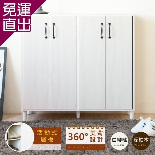 HOPMA 雅品雙開四門鞋櫃/收納櫃 C-CK9015CH/TK【免運直出】