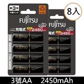 【免運+贈收納盒】富士通 低自放充電池 HR-3UTHC(4B) 2450mAh 鎳氫3號AA可充500次充電電池(日本製)x8顆