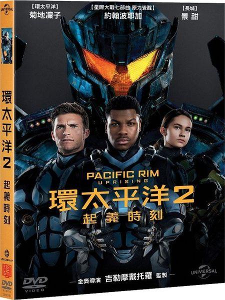 環太平洋2:起義時刻 DVD 免運 (購潮8)